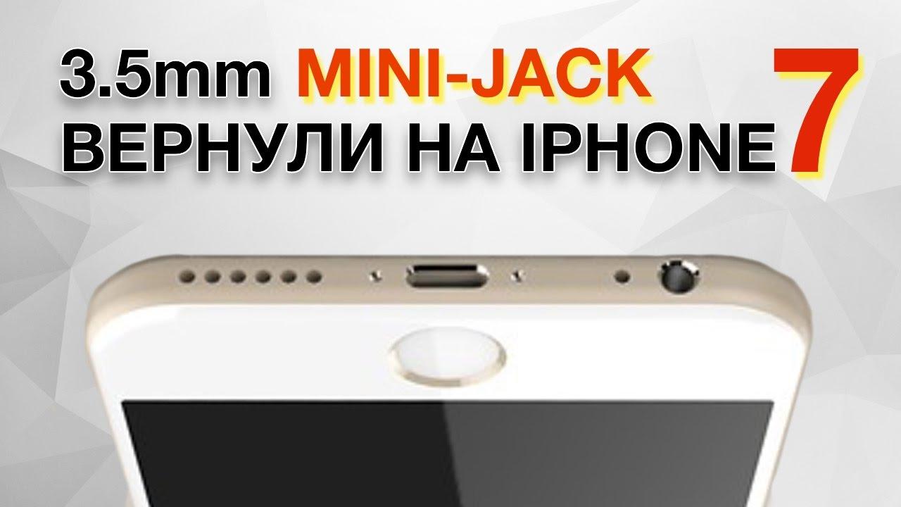 3.5 jack ВЕРНУЛСЯ на iPhone 7, Презентация Google Pixel, Топ 10 смартфонов