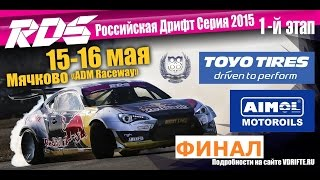 FINAL | RDS 2015 Russian Drift Series | 1 stage