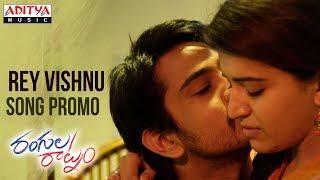 Rey Vishnu Song Promo || Rangula Raatnam Songs || Raj Tarun, Chitra Shukla || Shreeranjani