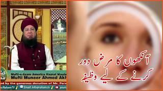Ankhoo ka marz Dur karne k liye wazifa - Mufti Muneer Ahmed Akhoon -  Raham TV