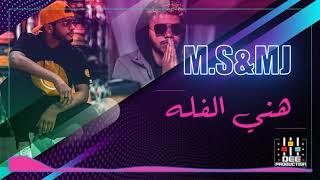 فله -  DJ MK - MJ FT M.S FALA