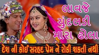 New Gujarati Movie | VIDEO SONG | Lavje Chundaldi Mara Dhola | VIKRAM THAKOR, TANUSHRI