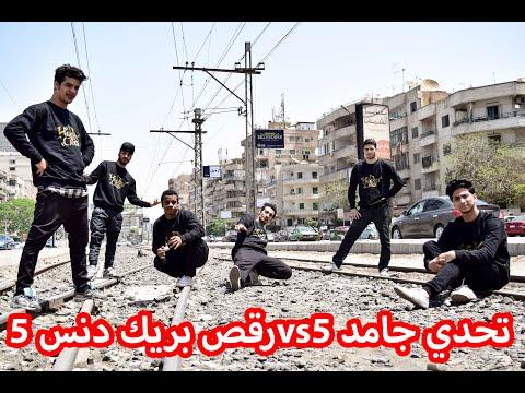 Royal Battle Cairo 5 VS 5 Earthquakers crew SVS legalize it crew
