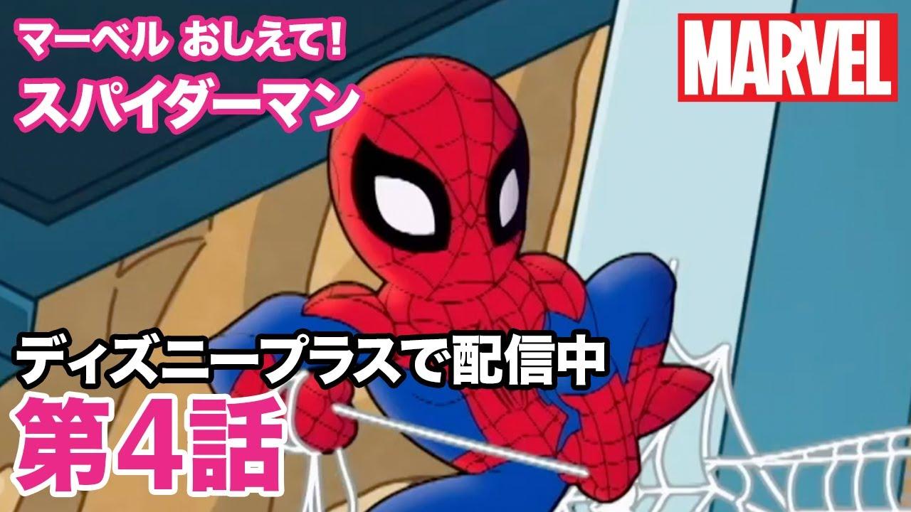 マーベル おしえて!スパイダーマン/第4話|ディズニープラス
