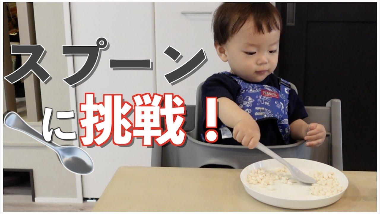【おやつ】ゆっくりスプーン練習始めました!【1歳4ヶ月】
