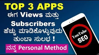 How To Get More Views and Subscribers |Grow Your Channel Fast |Technical Jagattu