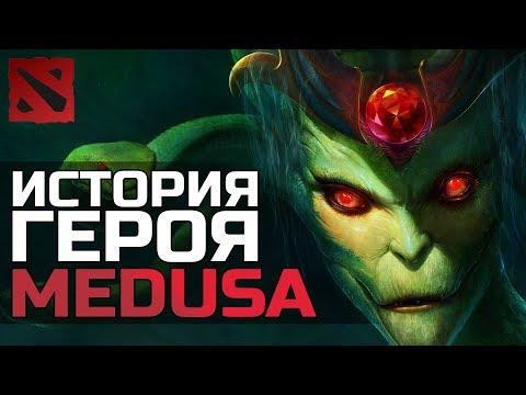 видео: medusa - ИСТОРИЯ ГЕРОЯ dota 2