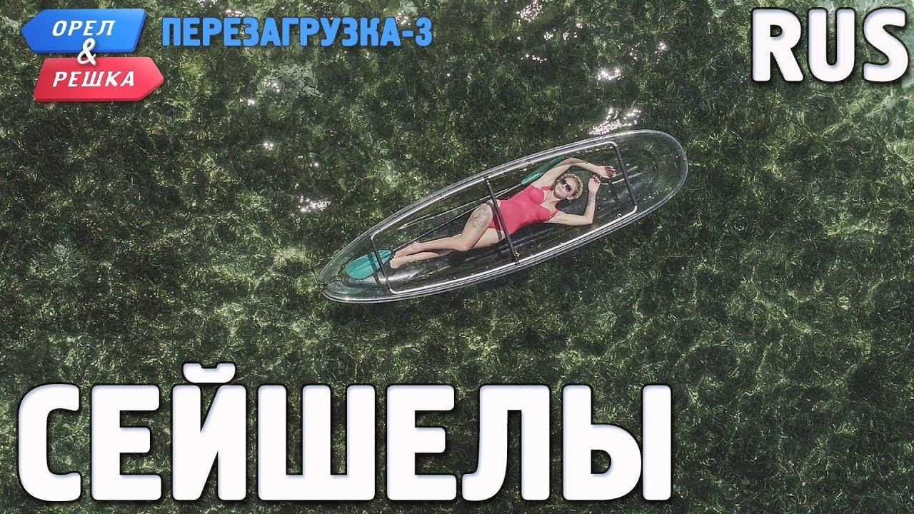 Сейшелы. Орёл и Решка. Перезагрузка-3. RUS