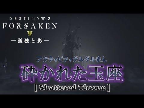 [Destiny 2] ソロ:砕かれた玉座 & アクティビティグルグルまん [LIVE] thumbnail