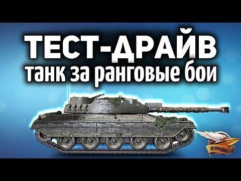 ТЕСТИРУЕМ Kampfpanzer 50 T - Его дадут за ранговые бои