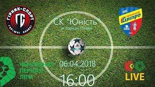 LIVE. Горняк-Спорт - Черкасский Днепр. 06.04.2018