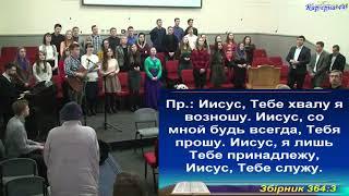 Милость Твоя Господь велика – Молодежный хор, песнь, Карьерная 44