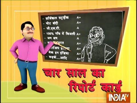 OMG: Modi Govt's 4-Yr Report Card
