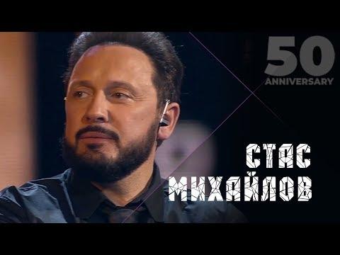 Стас Михайлов - Мы бежим от себя (50 Anniversary, Live 2019)