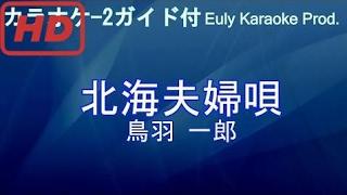 [カラオケ用ガイドメロ付-2] 北海夫婦唄 鳥羽 一郎 [karaoke] [オフボー...