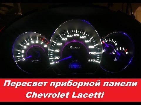 Пересвет приборных панелей (Проверка после работы) Chevrolet Lacetti