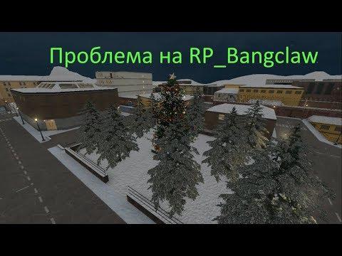 Проблема на rp_bangclaw [DarkRP]