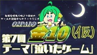 [LIVE] 【定期配信 第7回】O2PAIの金10【ゲーム系雑談ラジオ】テーマ『泣いたゲーム』