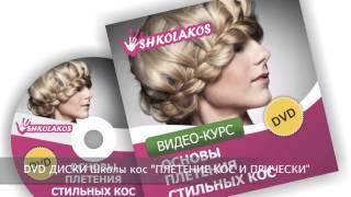 Школа плетения кос SHKOLAKOS(Школа плетения кос Shkolakos в Москве и Новосибирске это место где каждый может научиться плести стильные косы..., 2013-03-25T14:29:52.000Z)