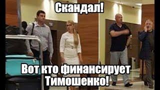 Скандал! Тимошенко застукали с Коломойским на встрече.  Видео удаляют