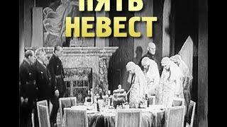 Пять невест - немой советский фильм