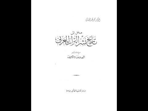 تحميل كتاب استخدام الحاسب الالي في التعليم عبدالله الموسى pdf