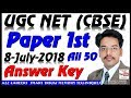 NET UGC answer key paper 1st (CBSE)  JRF Exam 8 July 2018 question paper with explanation