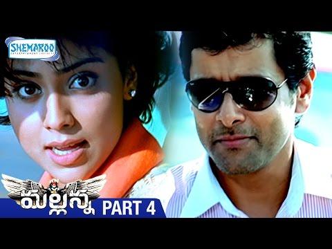Mallanna Telugu Full Movie | Vikram | Shriya | DSP | Kanthaswamy Tamil | Part 4 | Shemaroo Telugu