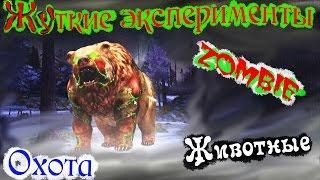 Зомби Животные Жуткие эксперименты от создателей Динозавры Охота Zombie Animals weird experiments