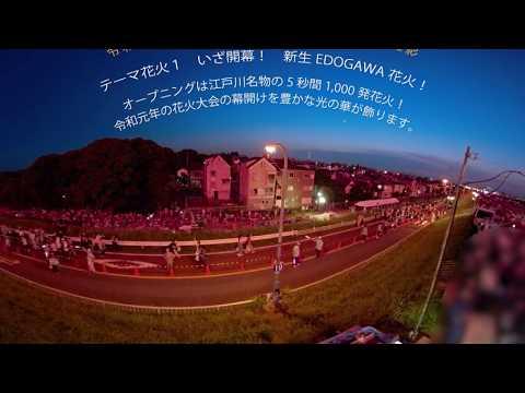[Edogawa City Fireworks Festival 2019 (VR)] エキサイティング花火2019 第44回 江戸川区花火大会 テーマ1(VR/360度カメラ)