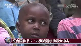 《今日关注》 20200417 俄疫情骤升 日本全境紧急状态 全球疫情持续蔓延| CCTV中文国际
