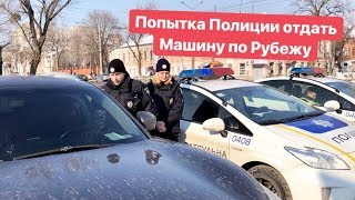 Попытка Полиции отжать машину по Рубежу