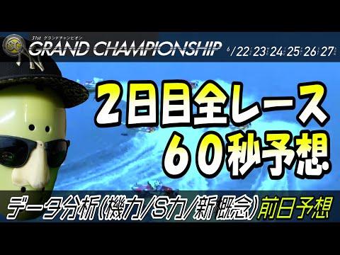【競艇・ボートレース予想】第31回SGグランドチャンピオン2日目!!全レース60秒で前日予想