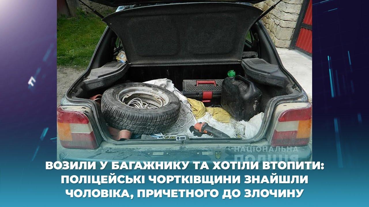 Возили у багажнику та хотіли втопити:поліцейські Чортківщини знайшли чоловіка, причетного до злочину