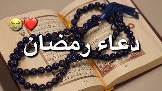 دعاء رمضان ?❤ أجمل حالات واتس دينية ??❤مقاطع انستغرام ♥استوريات دينية