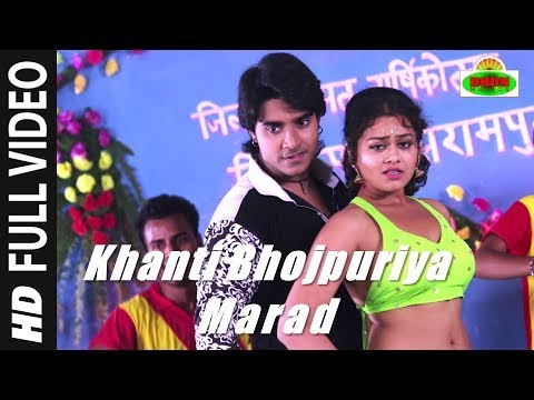 'Khanti Bhojpuriya Marad' Full Video Song HD | Dulara Bhojpuri Movie | Pradeep Pandey 'Chintu'