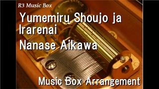 Yumemiru Shoujo ja Irarenai/Nanase Aikawa [Music Box]