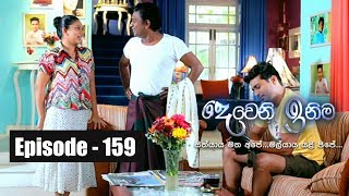 Deweni Inima |  Episode 159 14th September 2017 Thumbnail