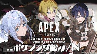 【Apex legends】ALJC本番!!!【長尾景/にじさんじ】