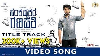 Sankashta Kara Ganapathi (Title Track)   Song   Likith Shetty, Shruti   Raghu Dixit   Ritvik