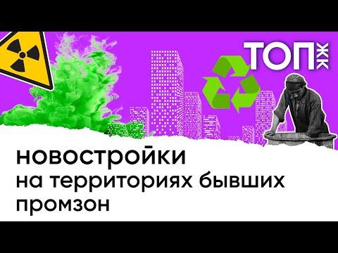 Новостройки на территориях бывших промзон. Московский и Фрунзенский районы.