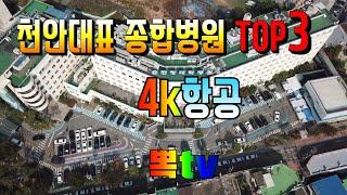 천안시 대표종합병원 TOP3 4K항공촬영