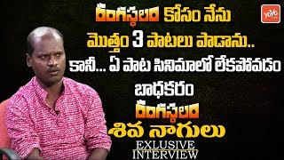 Aa Gattununtaava Song Issue | Folk Singer Shiva Nagulu about Rangasthalam Movie | YOYO TV Channel