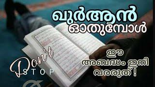 Learn Quran Easy Way | ഖുര്ആന് പഠിക്കാം