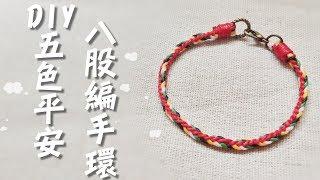 DIY五色線手環教學 || DIY Friendship Bracelets.