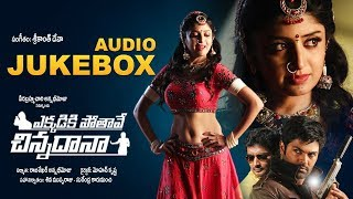 Ekkadiki Pothave Chinnadana Audio Jukebox - 2018 Telugu Movie Songs - Poonam Kaur, Ganesh Venkatram