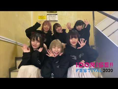 【IDORISE FESTIVAL2020】 マリオネッ。コメント動画