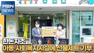한돈자조금, 아동·사회복지시설에 선물세트 기부 [MBN…