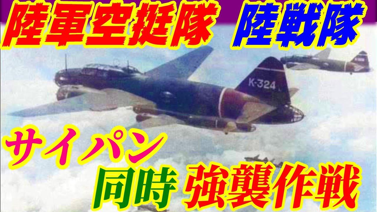 【幻の剣作戦・烈作戦】マリアナ諸島空爆4   義烈空挺隊 特攻隊 日本陸軍 日本海軍 サイパン アスリート テニアン
