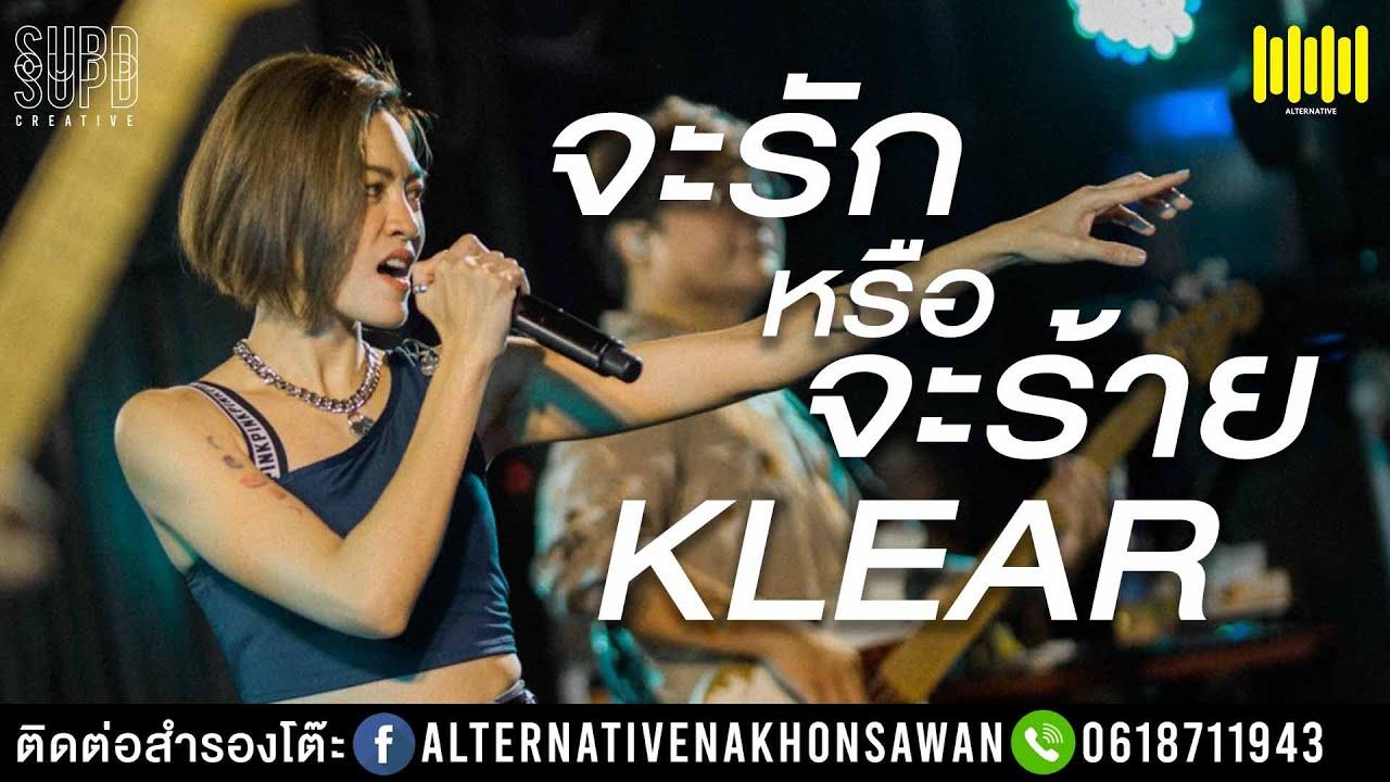 จะรักหรือจะร้าย - KLEAR : Live in ALTERNATIVE Nakhonsawan